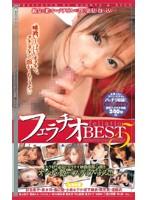 フェラチオBEST 5 ダウンロード