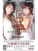 (mde322)[MDE-322] ドリーム極道 極道を愛した女たち ダウンロード
