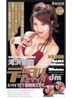 デジタルモザイクVol.065 滝沢優奈 ダウンロード