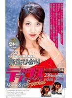 (mde371)[MDE-371] デジタルモザイク Vol.068 special 来生ひかり ダウンロード
