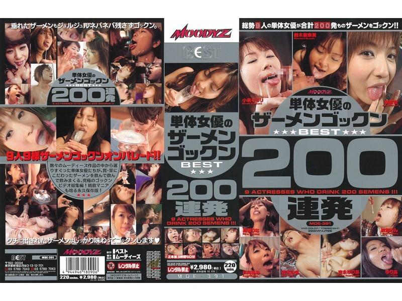 単体女優のザーメンゴックンBEST200連発