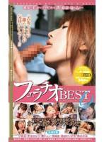 フェラチオBEST6 ダウンロード