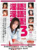 (mded356)[MDED-356] 淫語!淫語!淫語!3 ダウンロード