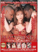 (mded369)[MDED-369] 黒人とセックスBEST 2 黒人の超巨大棒に咽ぶ女優6人 ダウンロード
