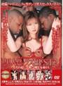 黒人とセックスBEST 2 黒人の超巨大棒に咽ぶ女優6人