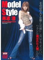 Sexy Celeb Muse Model Style 美濃浬 ダウンロード