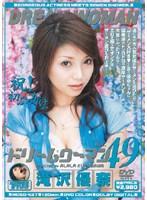 「ドリームウーマン DREAM WOMAN VOL.49 滝沢優奈」のパッケージ画像