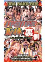 (mdg011)[MDG-011] バコバス夏の陣の裏側 これが女優控室の実態だ! ダウンロード