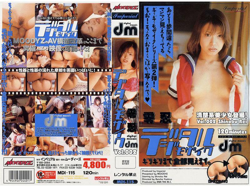 デジタルモザイク Vol.002 零忍