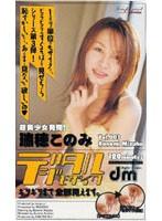 瑞穂このみ/デジタルモザイク Vol.003/DMM動画