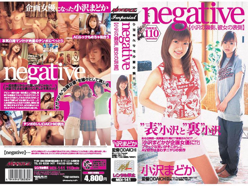 negative[小沢の裏側、彼女の表側]小沢まどか