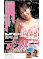デジタルモザイク Vol.004 西村萌 ダウンロード