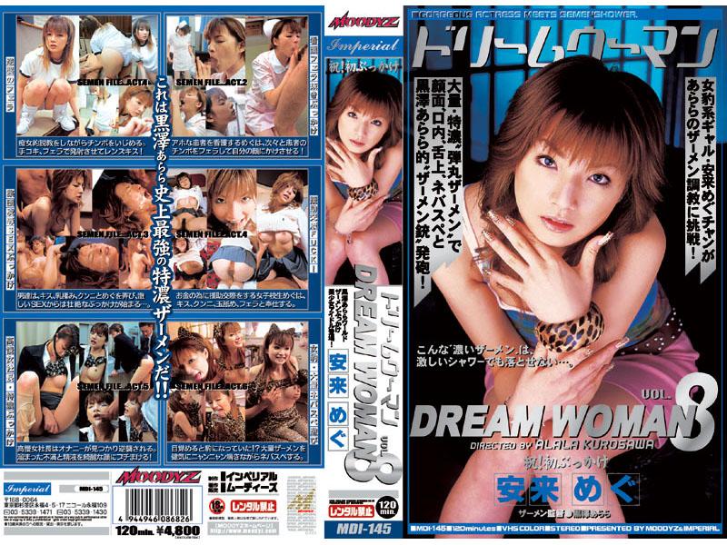 ドリームウーマン DREAM WOMAN VOL.8 安来めぐ