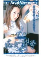 (mdi199)[MDI-199] 痴女酔拳 二杯目 渡瀬晶 ダウンロード