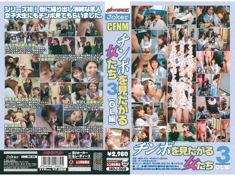 チンポを見たがる女たち3 OL編 「2003年MOODYZ大賞 作品部門特別賞受賞作品」
