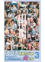 チンポを見たがる女たち3 OL編 「2003年MOODYZ大賞 作品部門特