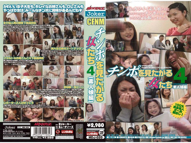 チンポを見たがる女たち4 素人娘編 「2003年MOODYZ大賞 作品部門特別賞受賞作品」