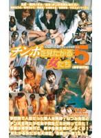 チンポを見たがる女たち5 修学旅行編 「2003年MOODYZ大賞 作品部門特別賞受賞作品」
