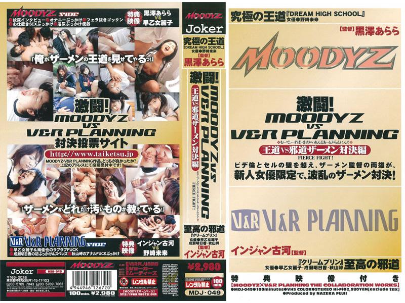 激闘!MOODYZ vs V&R PLANNING[王道VS邪道ザーメン対決編]