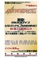 激闘!MOODYZ vs V&R PLANNING[王道VS邪道ザーメン対決編] ダウンロード