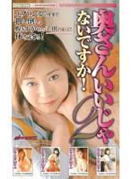 (mdj060)[MDJ-060] 奥さんいいじゃないですか! 2 ダウンロード