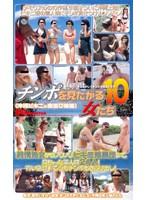 チンポを見たがる女たち10 沖縄ビキニ&夜遊び娘編 ダウンロード