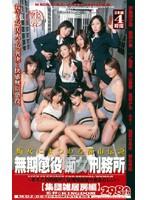 (mdj087)[MDJ-087] 無期懲役痴女刑務所 〜集団雑居房編〜 ダウンロード