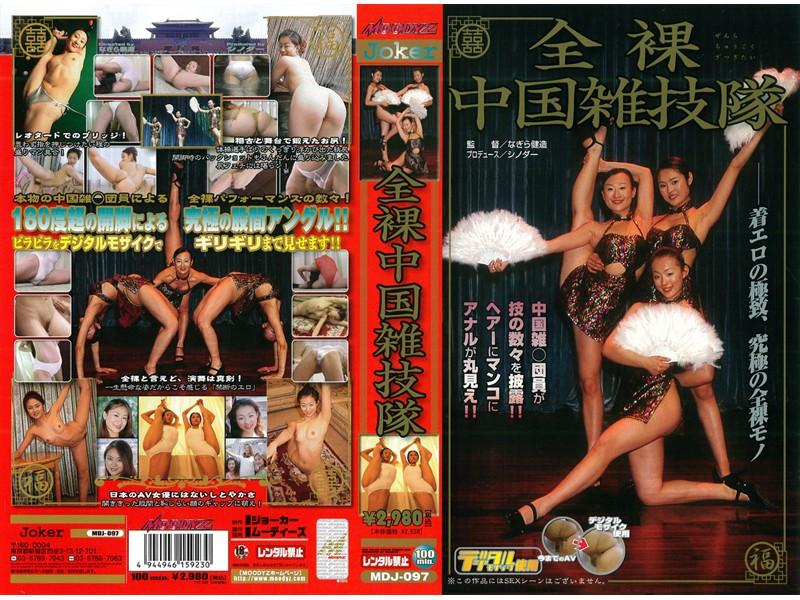全裸中国雑技隊