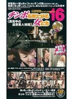 (mdj111)[MDJ-111] チンポを見たがる女たち16 真夜中の過激素人娘編 ダウンロード