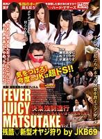 FEVER JUICY MATSUTAKE 残酷 新型オヤジ狩り by JKB69 vol.1 瀬名あゆむ 松下ひかり 早瀬ありす