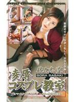 (mdl042)[MDL-042] 凌辱コスプレ教室 佐々木空 ダウンロード