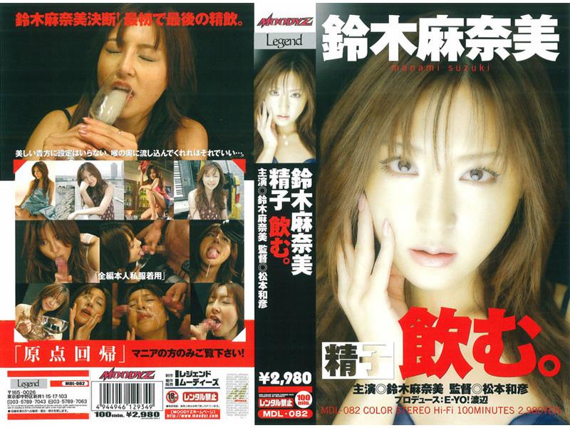 鈴木麻奈美 精子飲む。