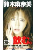 (mdl082)[MDL-082] 鈴木麻奈美 精子飲む。 ダウンロード