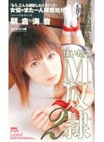 (mdl093)[MDL-093] 使い捨てM奴隷 朝倉海音 ダウンロード