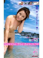 (mdl101)[MDL-101] Sex On The Beach 2 M@MI ダウンロード