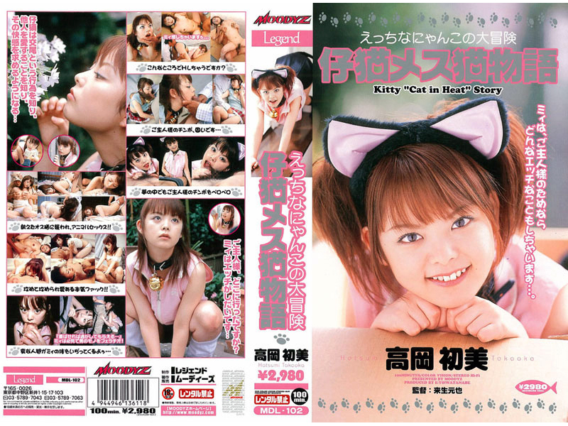 (mdl102)[MDL-102] えっちなにゃんこの大冒険 仔猫メス猫物語 高岡初美 ダウンロード