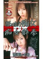 (mdl126)[MDL-126] 舐めまくり痴女×痴女酔拳 DX ダウンロード