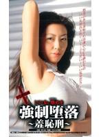 (mdl130)[MDL-130] いい女に辱めを 強制堕落〜羞恥刑〜 ゆりあ ダウンロード