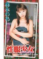 (mdl149)[MDL-149] 性服少女 森永のあ ダウンロード