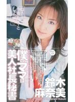 僕のママは美人社長秘書 鈴木麻奈美 ダウンロード