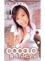 COCOLOの妄想ホスピタル