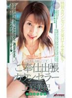 上原美紀 Miki Uehara Perfect Gangbang to Crack Her Holes: Porn 0c jp