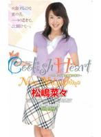 (mdl198)[MDL-198] Coolish Heart 〜スイーツな愛とステキな情事〜 松嶋菜々 ダウンロード