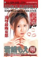 接吻妄想劇場3 ダウンロード
