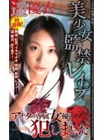 (mdl235)[MDL-235] 美少女監禁レイプ 遥優衣 ダウンロード