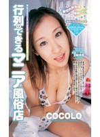 行列のできるマニア風俗店 COCOLO ダウンロード