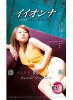 「イイオンナ 限界SEXY BEAUTY 藤崎楓」のパッケージ画像