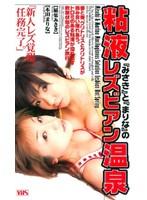 「みさき」と「まりな」の粘液レズビアン温泉 新人レズ覚醒 ダウンロード