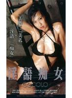 (mdl272)[MDL-272] 淫語痴女 COCOLO ダウンロード