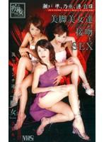 「美脚美女達の接吻とSEX」のパッケージ画像
